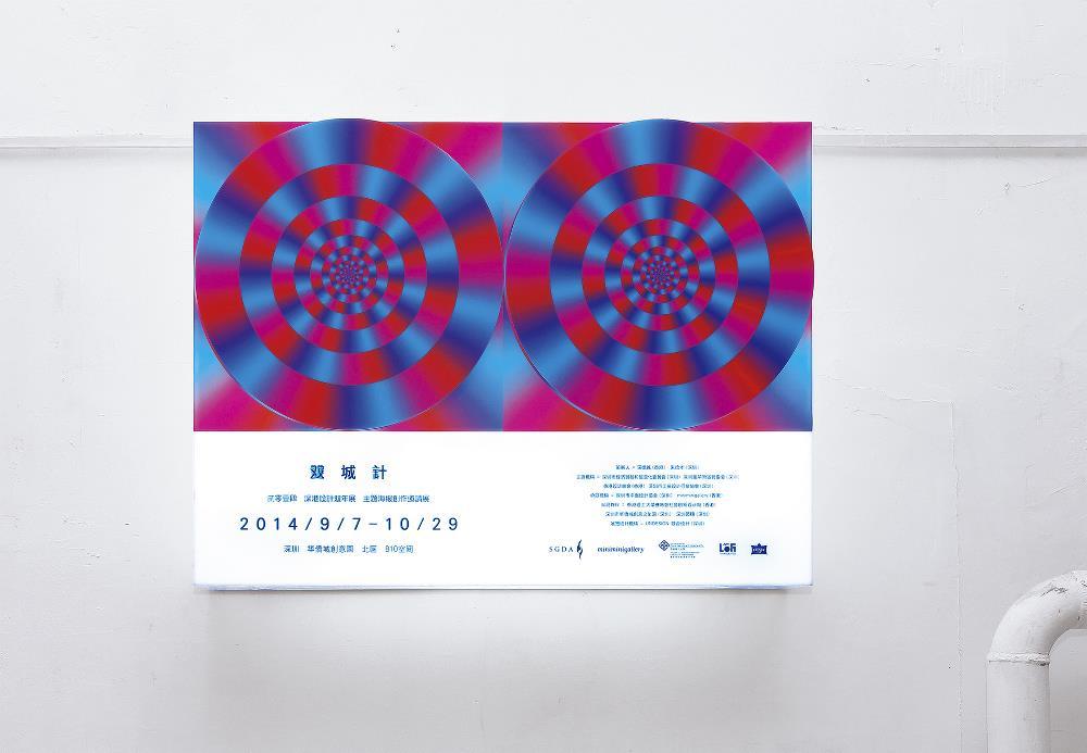 深港设计双年展视觉传达设计展 (4).jpg