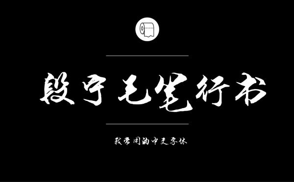 专业平面设计师常用的中文字体