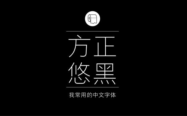 常喜欢的一套,笔画字型都很精致)-专业平面设计师常用的中文字体