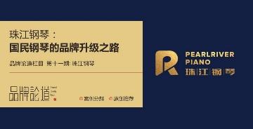珠江钢琴——国民钢琴的品牌升级