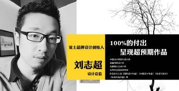 刘志超——100%的付出,呈现超预期作品!