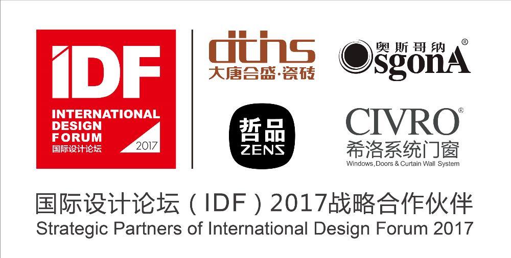 国际设计论坛.jpg