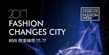 2017中原国际时装周 | 秀场日程