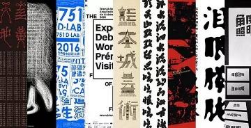 【获奖结果揭晓】第四届Hiii Typography中英文字