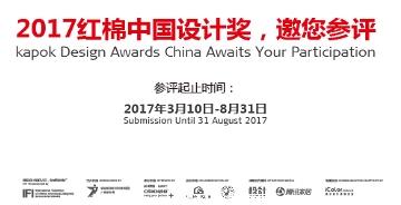 红棉中国设计奖
