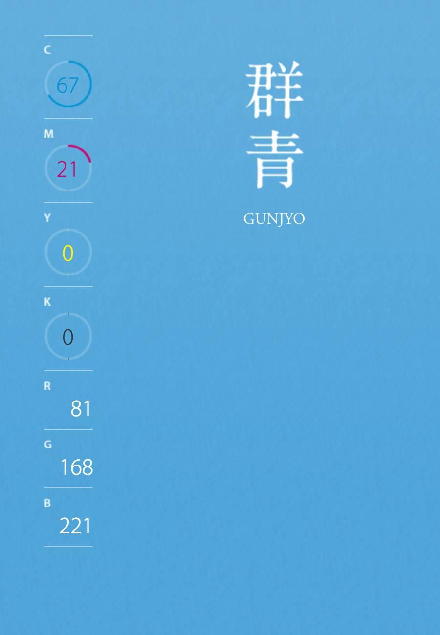 群青(#51A8DD).jpg