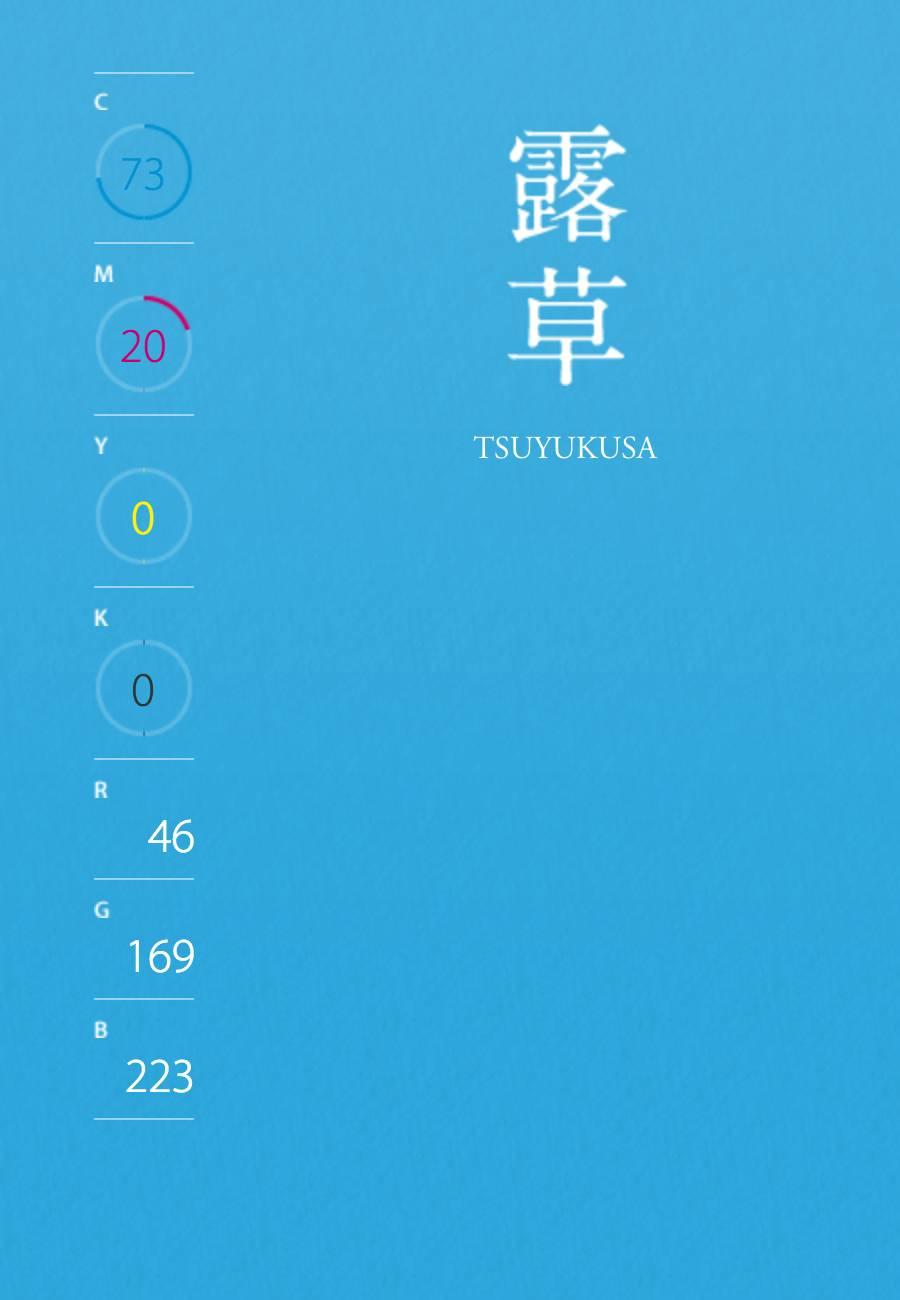 露草(#2EA9DF).jpg