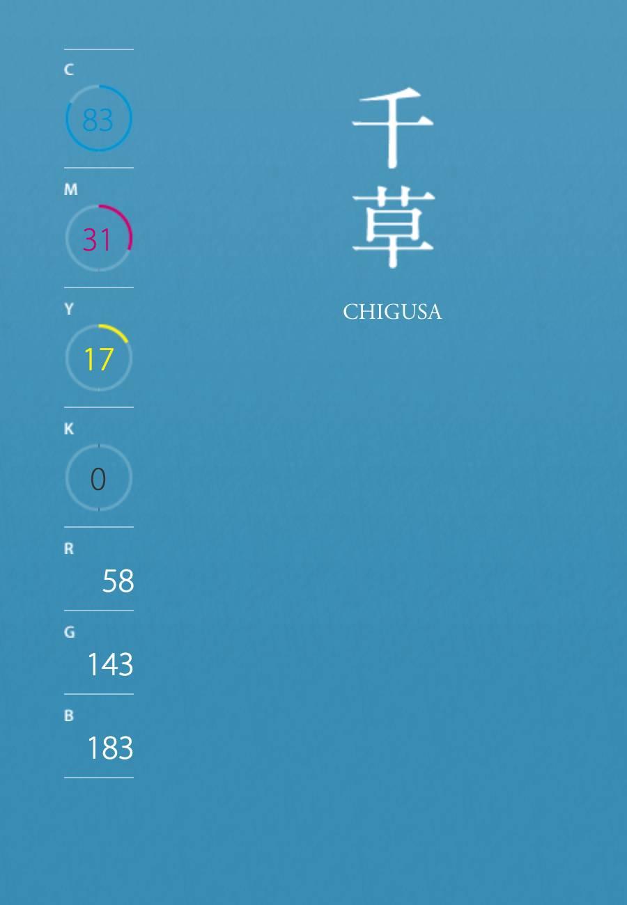 千草(#3A8FB7).jpg