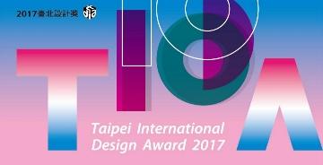2017台北设计奖