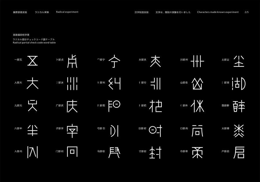 018华思汉字知造实验02.jpg