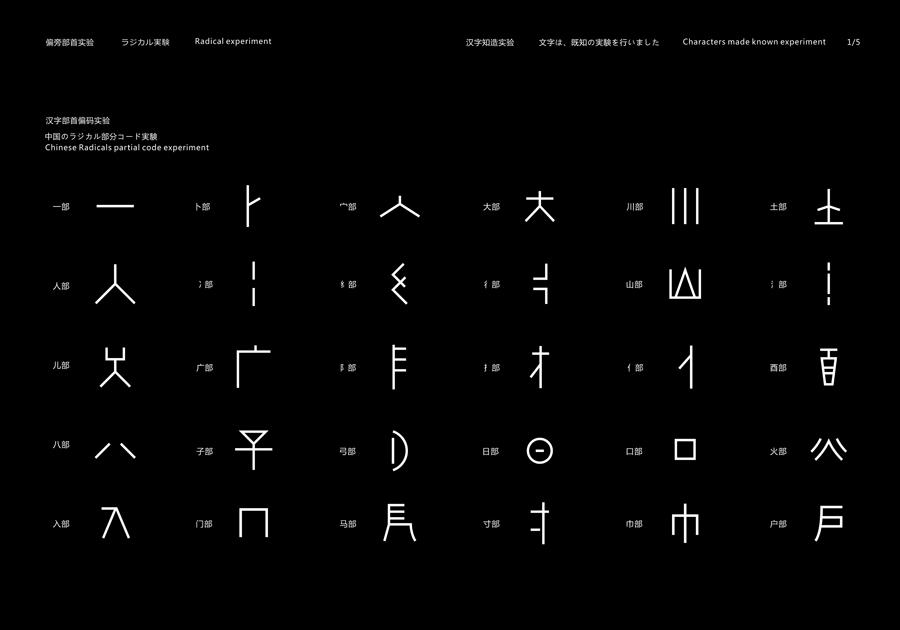 017华思汉字知造实验01.jpg
