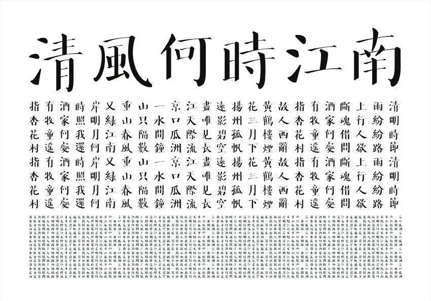006-华思经宋.jpg