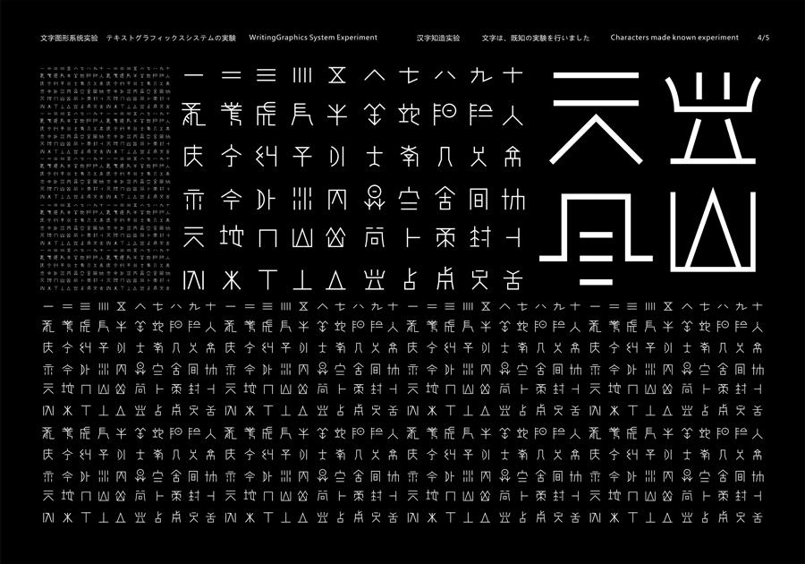 020华思汉字知造实验04.jpg