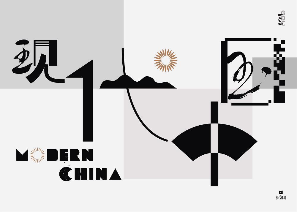 010现代中国.jpg