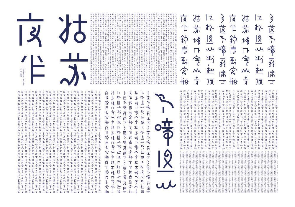 001华思汉字字体实验..jpg