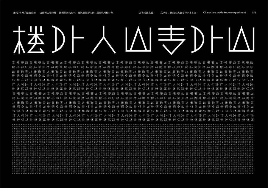 021华思汉字知造实验05.jpg