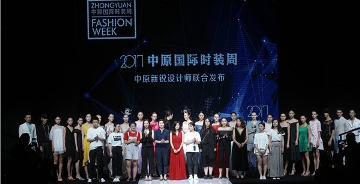 12位新锐设计师携新作惊艳亮相中原国际时装周