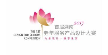 首届湖南省老年服务产品设计大赛