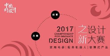 """2017""""中国好设计""""之新设计大赛作品延期提交通知"""