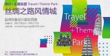 丝绸之路风情城——旅行+主题乐园 品牌形象设计国际竞赛公告