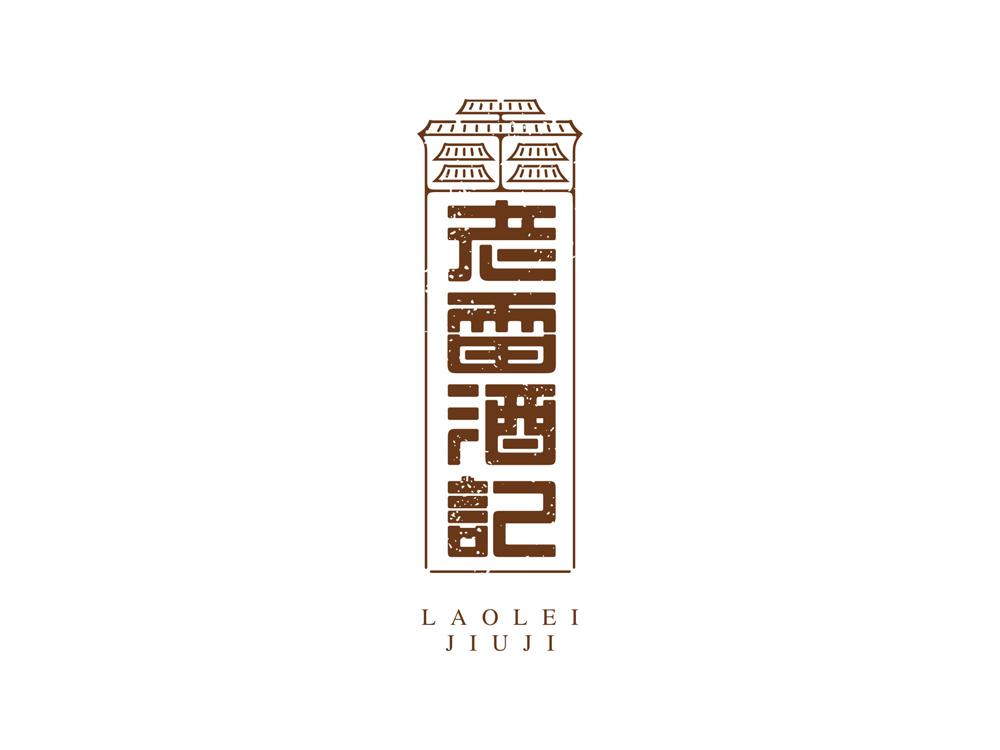 老雷酒记 (1).jpg