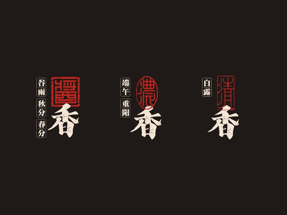 老雷酒记 (3).jpg
