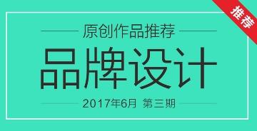 2017年6月第三期:品牌设计《原创推荐》