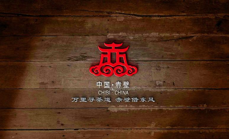 赤壁市旅游城市形象LOGO2.png
