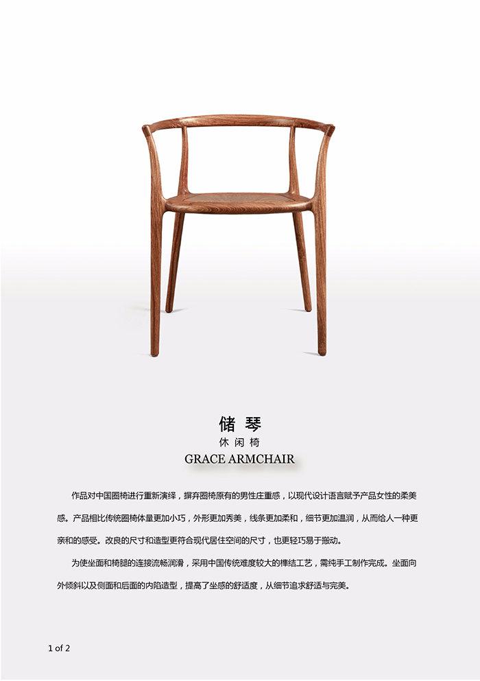 储琴 休闲椅.jpg
