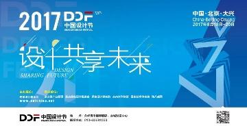 2017第十二届中国设计节