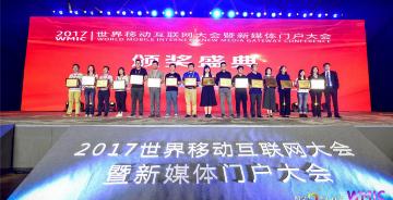 """迅游手游加速器荣获""""2017移动互联网行业最具创新奖"""""""