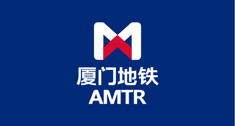 厦门地铁新logo1.png