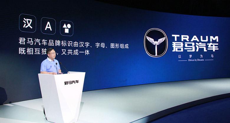 """众泰汽车推出全新品牌""""君马汽车""""新logo同步发布"""