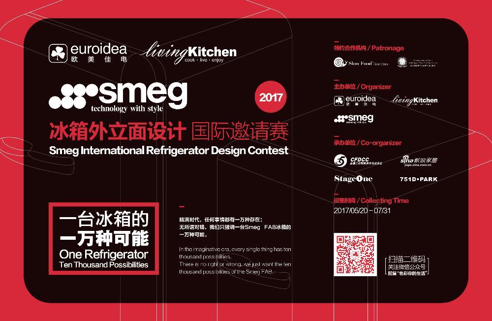 箱外立面设计国际邀请赛.jpg