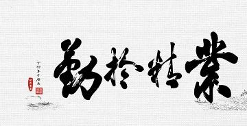 中文字体元素的视觉个性!你造吗?