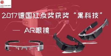 """""""设计界奥斯卡""""2017德国红点奖颁奖,3款AR智能眼镜获奖"""