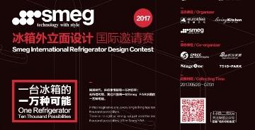 2017 SMEG冰箱外立面设计国际邀请赛