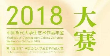 2018艺术作品年鉴征稿中!!奖金一万元!!!