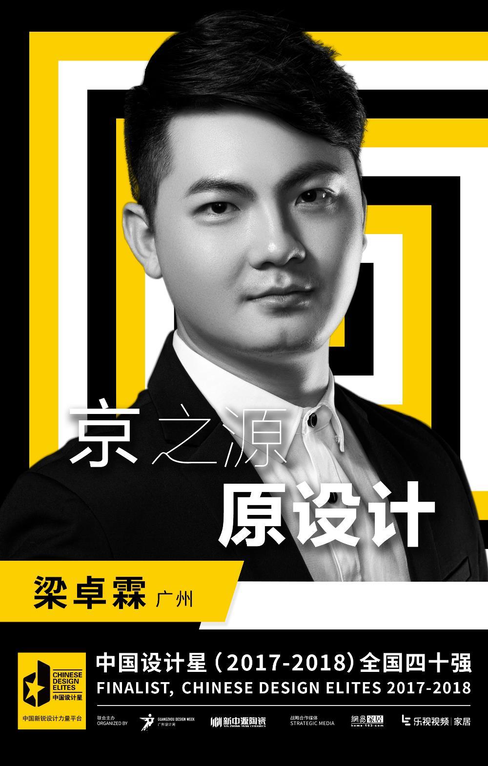 泉州个人形象-梁卓霖.jpg