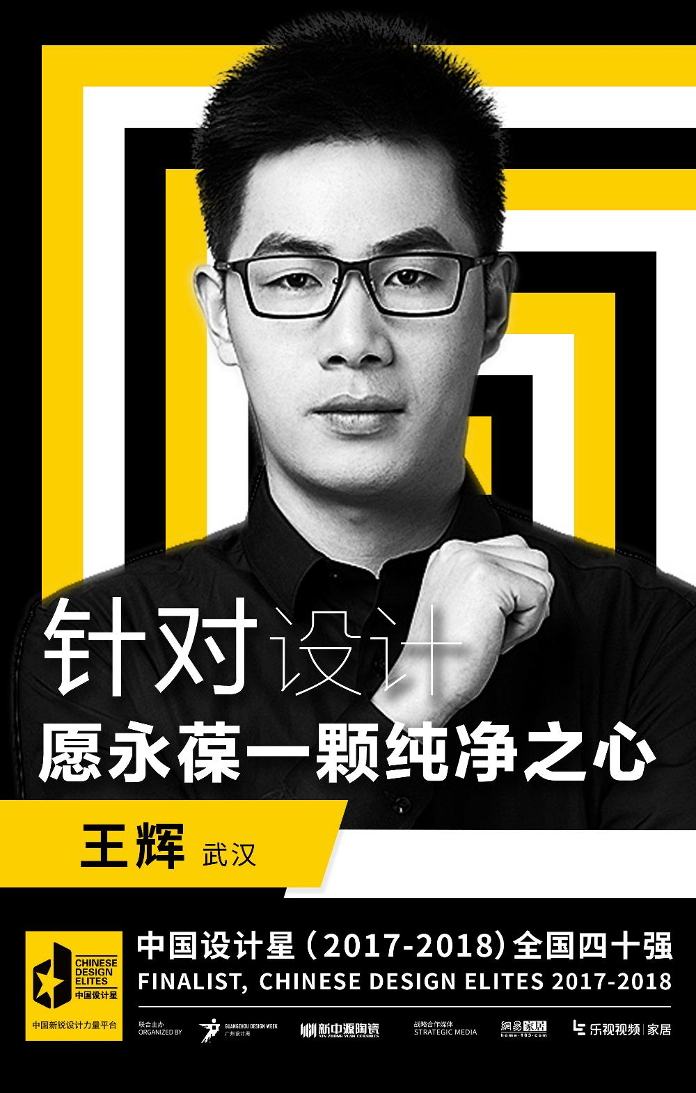 泉州个人形象-王辉.jpg