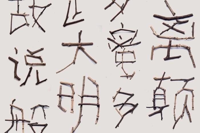 心经树枝造字3.jpg