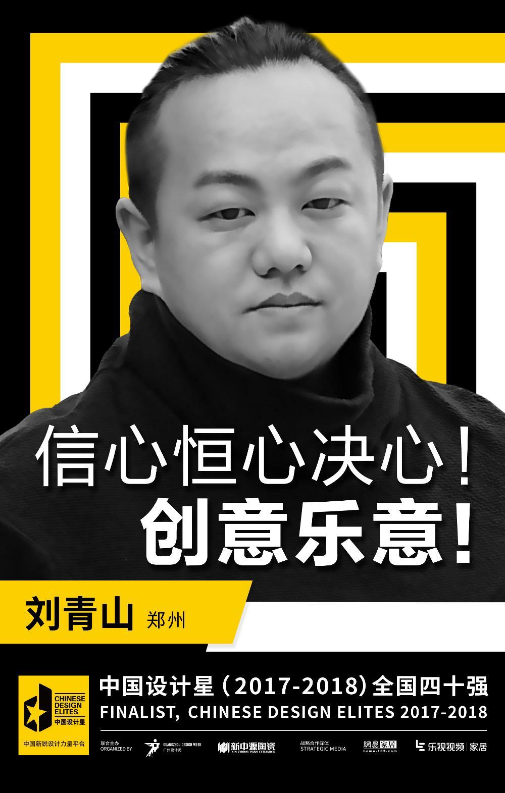 刘青山.jpg