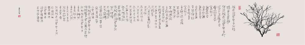 心经树枝造字5.jpg