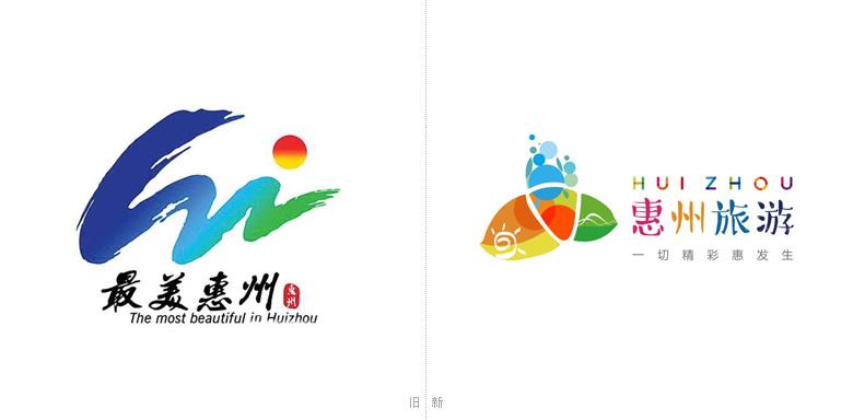 惠州全新旅游品牌logo对比.jpg