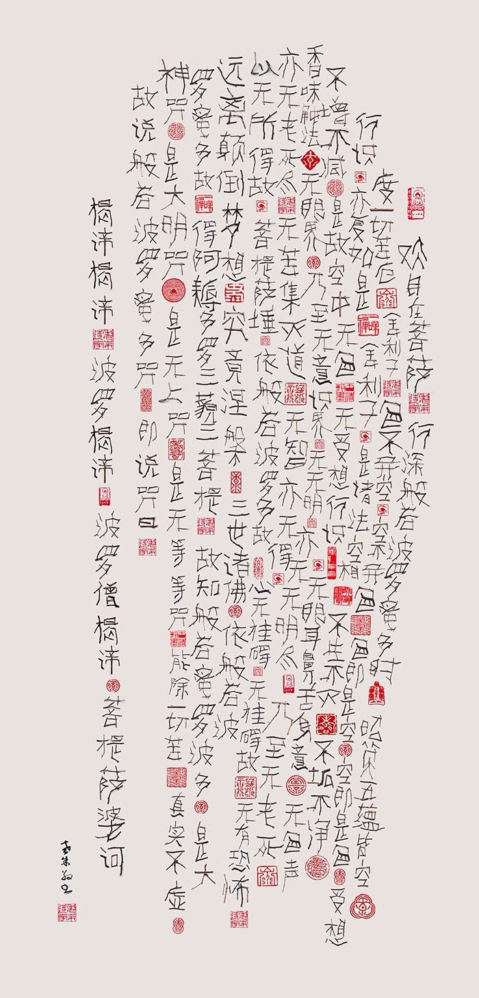 心经树枝造字6.jpg