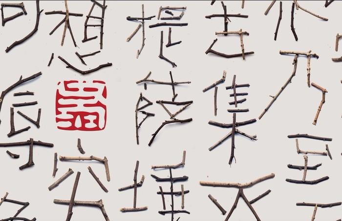 心经树枝造字2.jpg