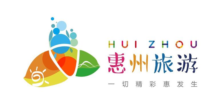 惠州全新旅游品牌logo.jpg