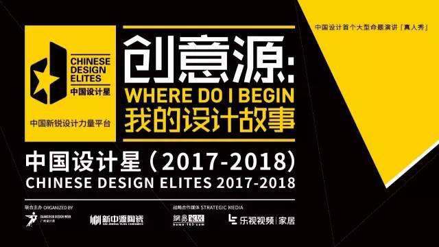 中国设计星.png
