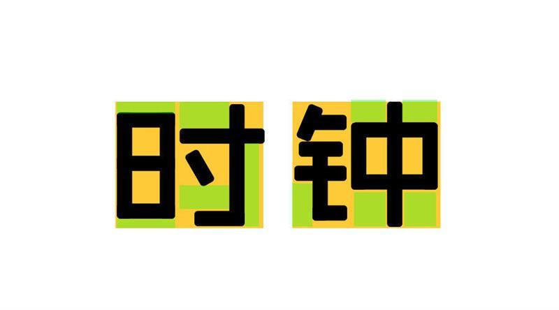 基础字形.jpg