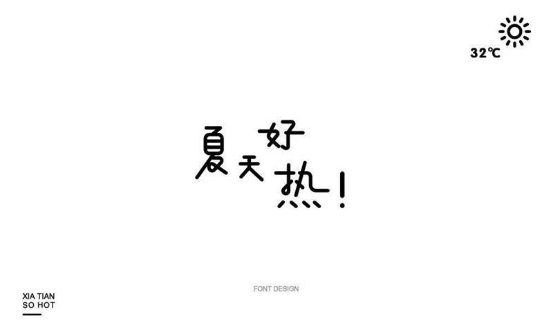 入门字体设计 (1).jpg